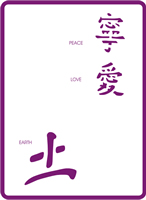 180 mm x 250 mm Standard Stencil Earth Peace Love